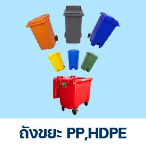 หมวดถังขยะ PP,HDPE