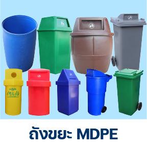 หมวดถังขยะ MDPE