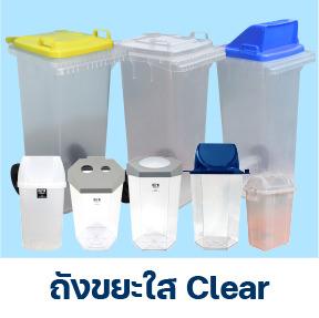 หมวดถังขยะใส Clear
