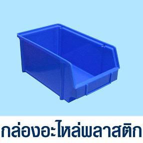 หมวดกล่องอะไหล่พลาสติก