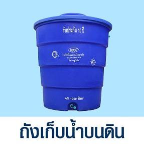 หมวดถังเก็บน้ำบนดิน