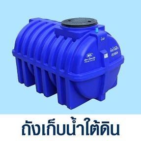 หมวดถังเก็บน้ำใต้ดิน