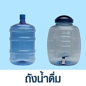 หมวดถังน้ำดื่ม