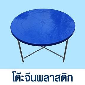 หมวดโต๊ะจีนพลาสติก