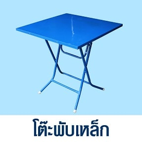 หมวดโต๊ะพับเหล็ก