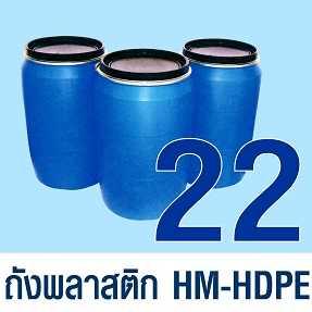 หมวดถังพลาสติก HM-HDPE