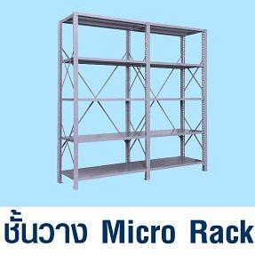 หมวดชั้นวาง Micro Rack