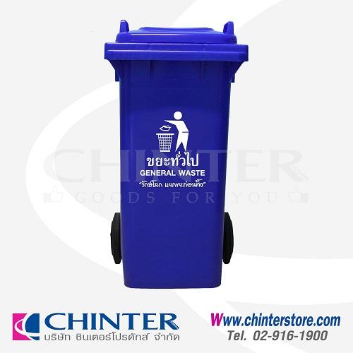 ถังขยะพลาสติกขนาด120ลิตร